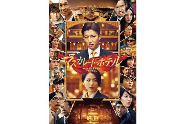 木村拓哉×長澤まさみ「マスカレード・ホテル」BD&DVD 8・7発売
