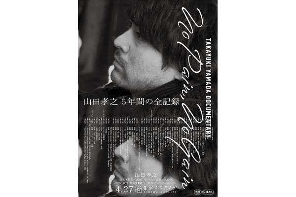 山田孝之に密着したドキュメンタリー映画 BD完全版発売前にdTVで独占先行配信