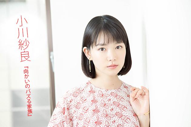 小川紗良インタビュー「肩書に縛られない生き方に憧れます」『向かいのバズる家族』