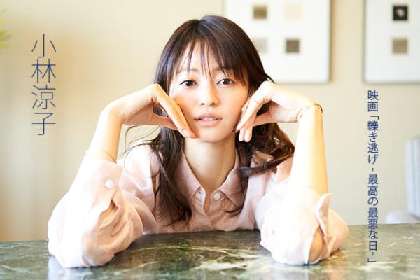小林涼子インタビュー「水谷豊さんの思いが詰まっている作品」映画「轢き逃げ-最高の最悪な日-」