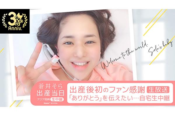 蒼井そら、出産後初のファン感謝生放送 自宅から生中継決定 AbemaTVで5・19放送