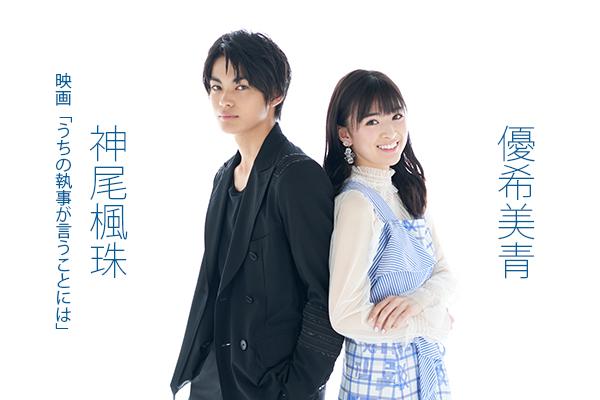 優希美青×神尾楓珠インタビュー!映画「うちの執事が言うことには」
