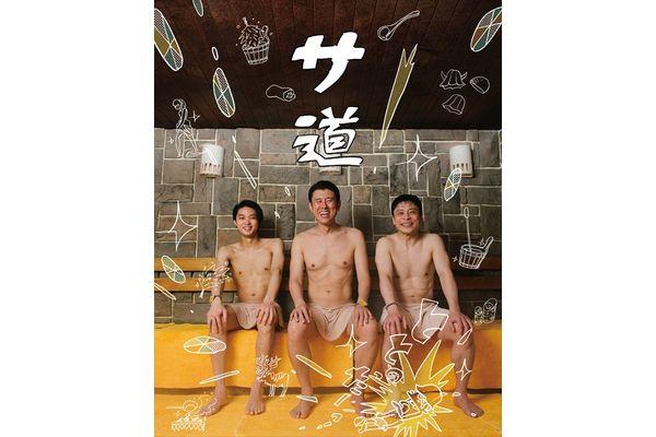 原田泰造、三宅弘城、磯村勇斗がサウナーに!ドラマ25『サ道』7月スタート