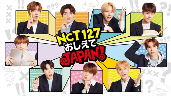 『NCT 127 おしえてJAPAN!』