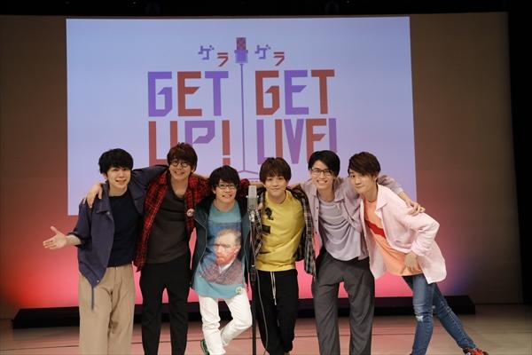 声優×二次元芸人「GETUP!GETLIVE!」花江夏樹&西山宏太朗が台本無しのコントに挑戦