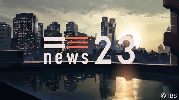 『NEWS23』