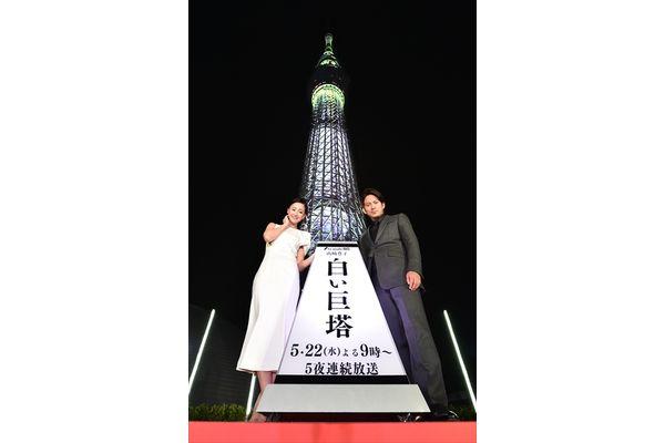 岡田准一&沢尻エリカが東京スカイツリーを『白い巨塔』カラーにライトアップ