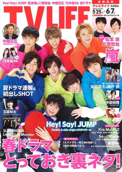 テレビライフ12号(表紙:Hey! Say! JUMP)