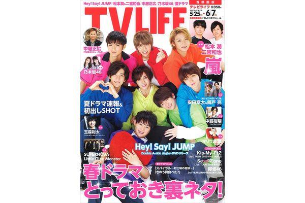 表紙はHey! Say! JUMP!春ドラマとっておき裏ネタ!テレビライフ12号5月22日(水)発売