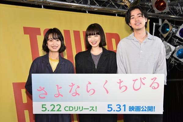 『さよならくちびる』小松菜奈&門脇麦&成田凌がファンとの大合唱に感激