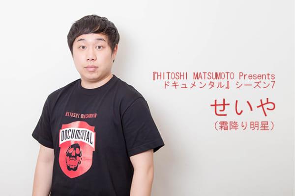 霜降り明星・せいやインタビュー「松本人志さんは一番笑ってほしい存在」『HITOSHI MATSUMOTO Presents ドキュメンタル』シーズン7
