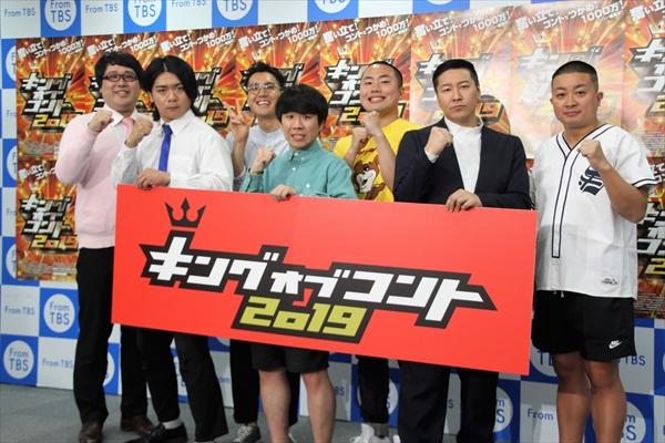 『キングオブコント2019』開催決定!前回王者ハナコ秋山「一夜で人生が変わった」