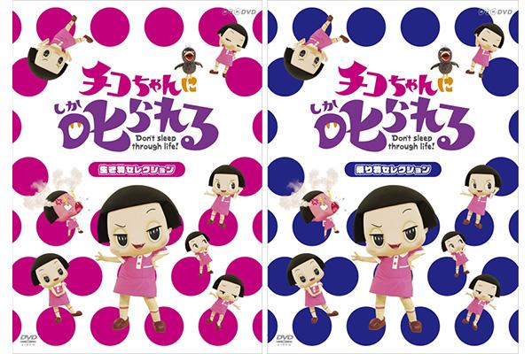 『チコちゃんに叱られる!』DVD化決定!