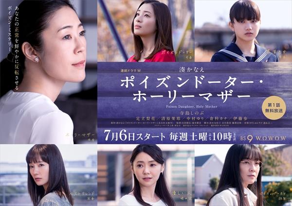 『連続ドラマW 湊かなえポイズンドーター・ホーリーマザー』