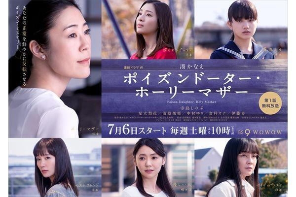 湊かなえ原作ドラマ『ポイズンドーター・ホーリーマザー』ポスター&特報映像公開