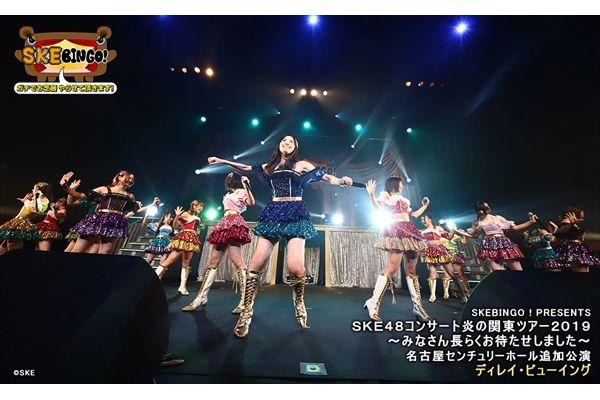 SKE48『SKEBINGO!』コラボライブ ディレイ・ビューイング決定
