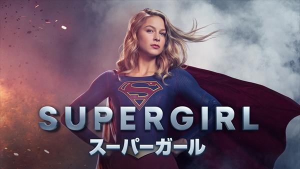 「SUPERGIRL/スーパーガール」シーズン3