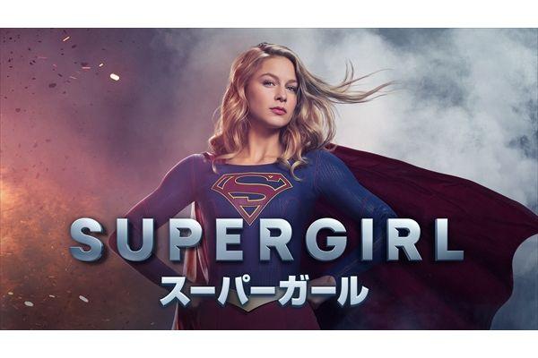 「SUPERGIRL/スーパーガール」シーズン3 Huluで6・1から全話配信