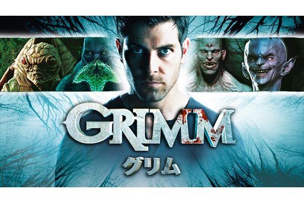 「GRIMM/グリム」シーズン5&6 Huluで6・3から全話配信