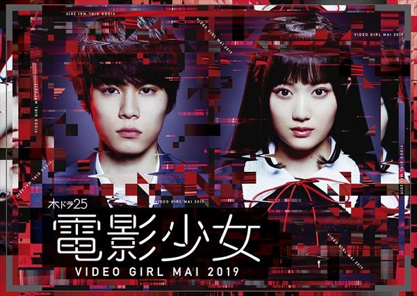 『電影少女-VIDEO GIRL MAI 2019-』