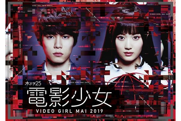 乃木坂46・山下美月×萩原利久『電影少女』BD&DVD化決定!