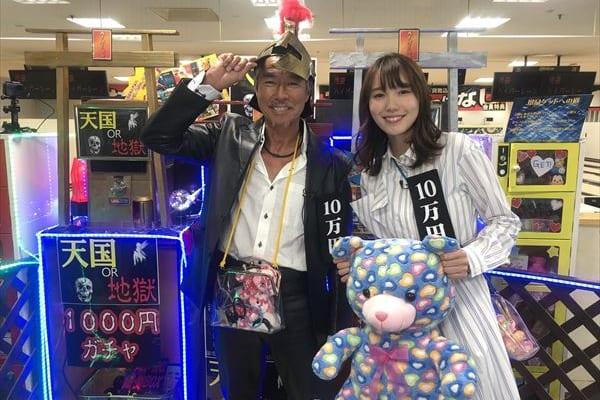 柳葉敏郎&飯豊まりえが1000円ガチャで大当たり連発!『10万円でできるかな』に参戦