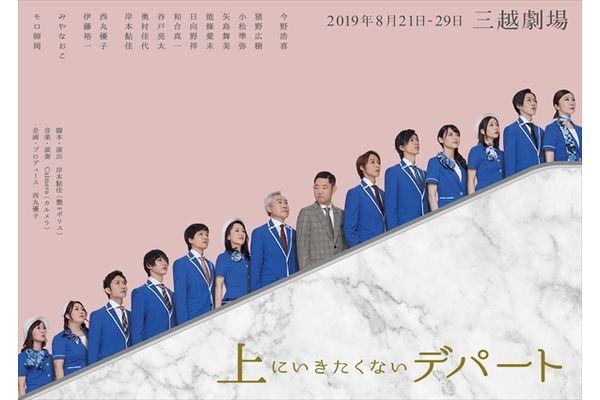 今野浩喜、矢島舞美、能條愛未ら出演舞台「上にいきたくないデパート」キャラ&ビジュアル解禁