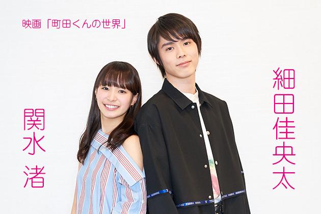 細田佳央太&関水渚インタビュー!映画「町田くんの世界」