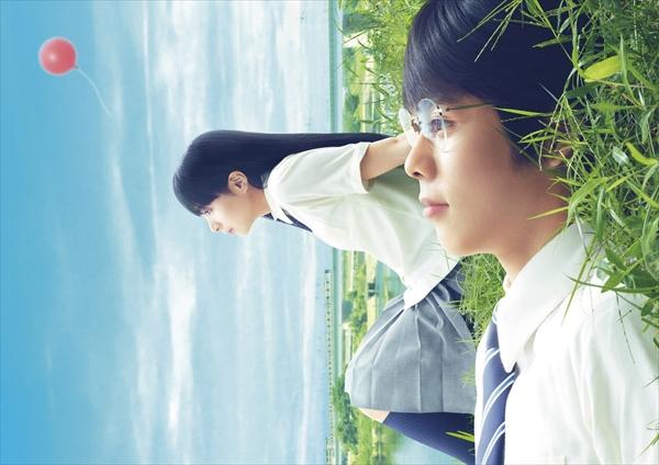 映画「町田くんの世界」