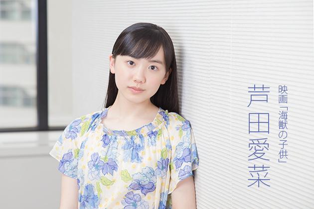 芦田愛菜インタビュー「自分に素直になれない琉花にすごく共感しました」映画「海獣の子供」