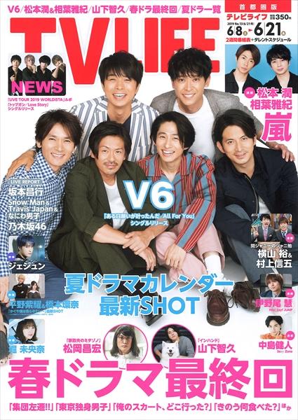 テレビライフ13号(表紙:V6)