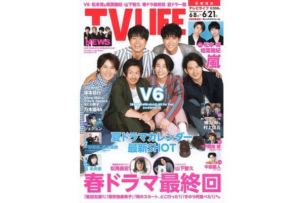 表紙はV6!春ドラマ最終回!テレビライフ13号6月5日(水)発売