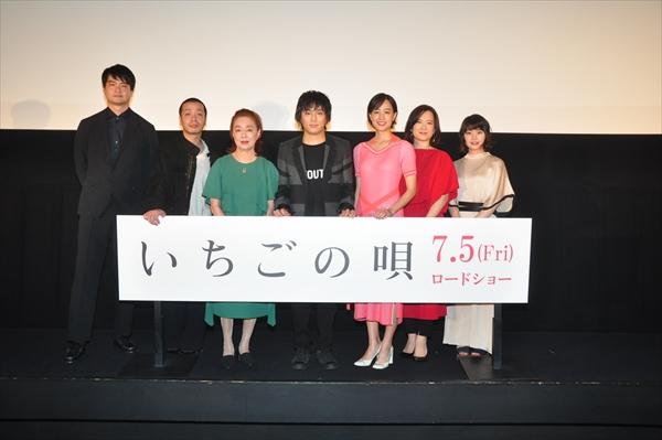 映画「いちごの唄」完成披露試写イベント