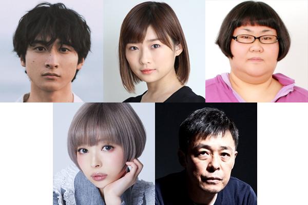 小関裕太、伊藤沙莉、安藤なつ、最上もが、光石研