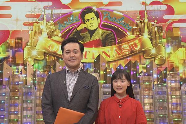 芦田愛菜、銀シャリ&アルピーのおもてなしに「こんなに笑ったのは久しぶり」『有田Pおもてなす』6・8放送