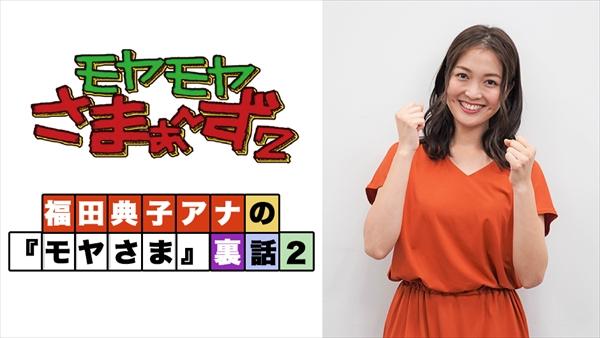 『福田典子アナの「モヤさま」裏話2』