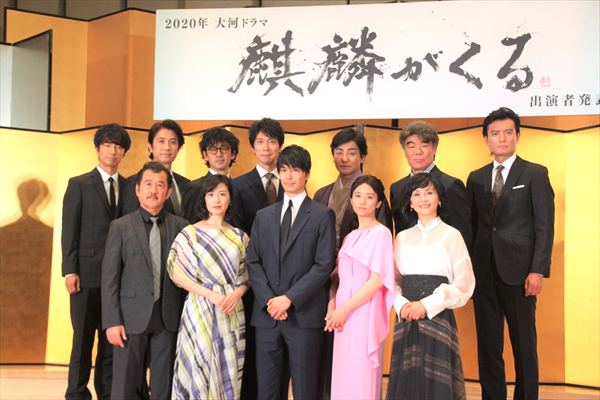 大河ドラマ『麒麟がくる』出演者発表会見