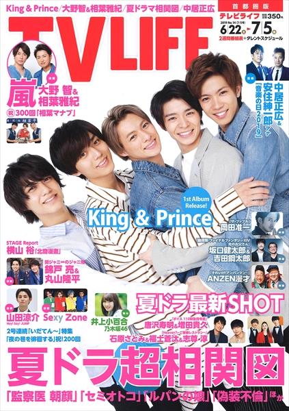 テレビライフ14号(表紙・King & Prince)