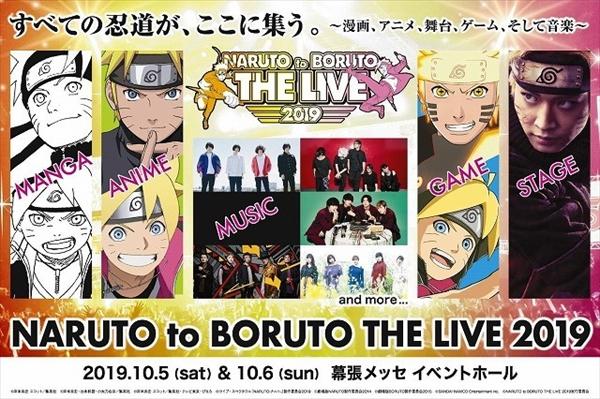 『NARUTO・to・BORUTO・THE・LIVE・2019』