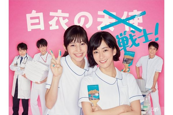 中条あやみ×水川あさみ『白衣の戦士!』BD&DVD 10・23発売決定