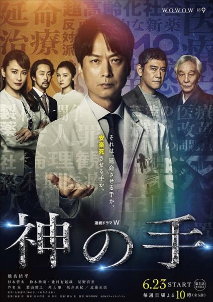 『連続ドラマW 神の手』