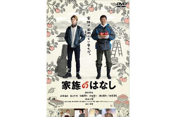 鉄拳原作、岡田将生主演『家族のはなし』DVD 8・21発売