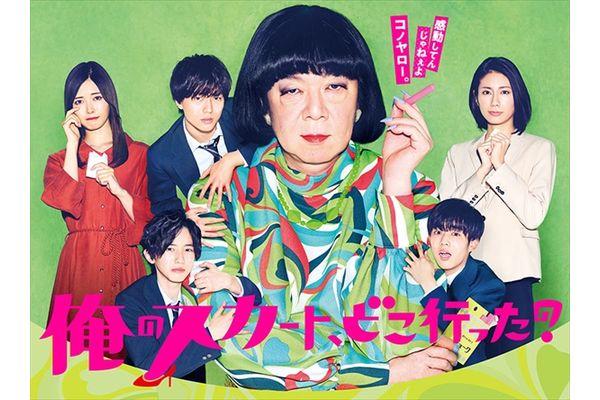 古田新太主演『俺のスカート、どこ行った?』BD&DVD 10・2発売