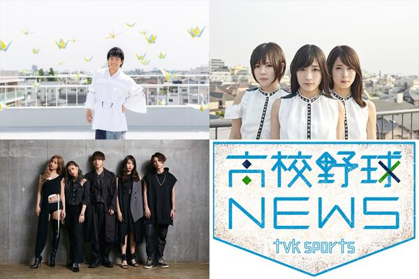 遊助、あゆみくりかまき、lolの楽曲が第101回高校野球神奈川大会テーマソングに決定