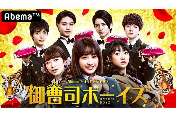 平祐奈、磯村勇斗ら出演『御曹司ボーイズ』TOKYO MXで地上波初放送
