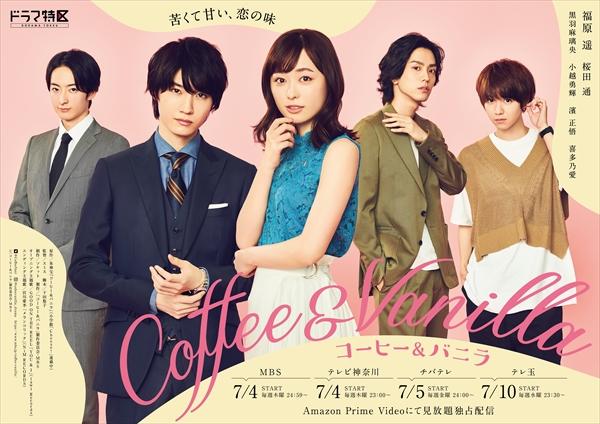 『コーヒー&バニラ』