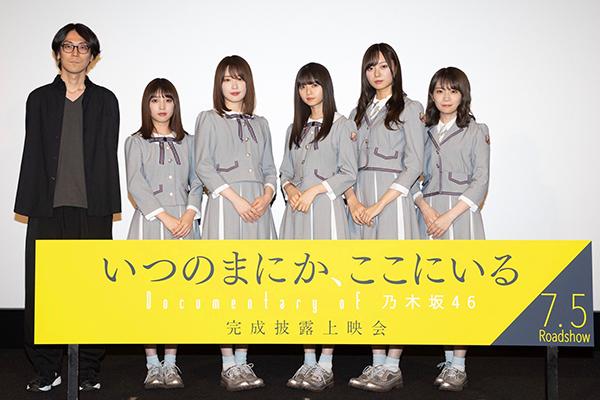 齋藤飛鳥「西野ファンにも観てほしい(笑)」乃木坂46ドキュメンタリー第2弾完成披露