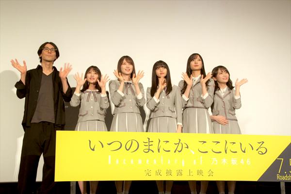 高山一実、エンドロールの齋藤飛鳥に「めっちゃかわいい!」『Documentary of 乃木坂46』完成披露