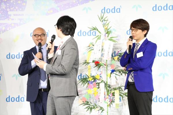 <p>『doda はたらく願いを叶えよう! 七夕祭り』</p>