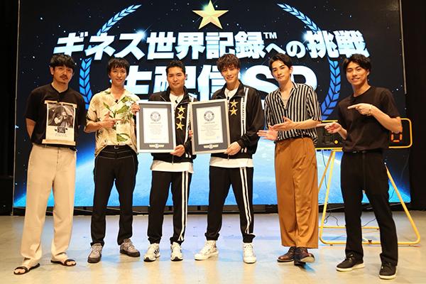 劇団EXILE・鈴木伸之&八木将康がギネス世界記録に挑戦